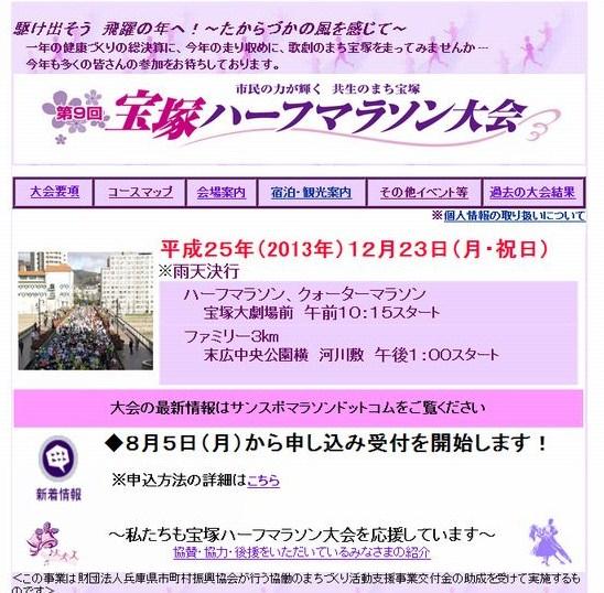 第9回宝塚ハーフマラソン大会