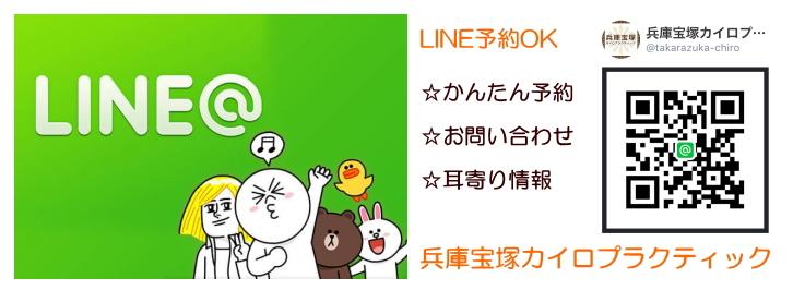 LINEでのご予約・LINE登録